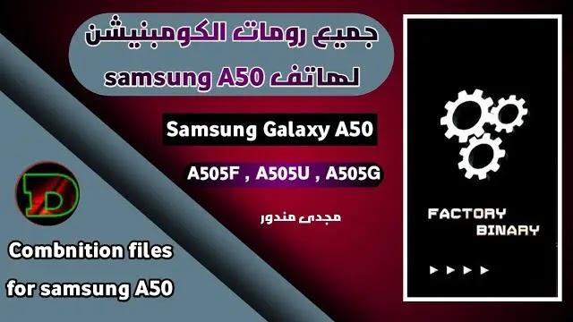 """تحميل جميع روم الكومبنيشن""""Combinition""""  لهاتف Samsung Galaxy A50"""