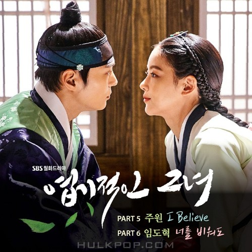 Joo Won, Lim Dohyuk – My Sassy Girl OST Part.5, 6