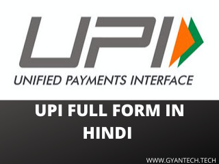 UPI Full Form  ।  UPI IN HINDI । UPI क्या है ?