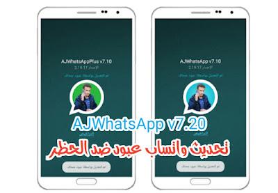 تحديث واتساب عبود AJWhatsApp+ v7.20 ضد الحظر
