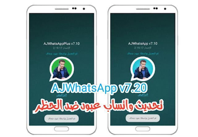 تحميل تحديث واتساب عبود AJWhatsApp 7.50 ضد الحظر اخر اصدار 2020