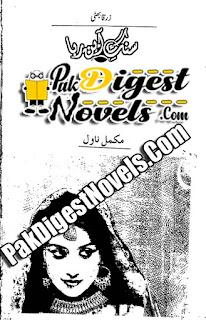 Sung-E-Ahan Ruba (Complete Novel) By Zarqa Bhatti
