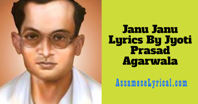 Janu Janu Lyrics