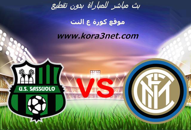 موعد مباراة انتر ميلان وساسولو بث مباشر بتاريخ 24-06-2020 الدوري الايطالي