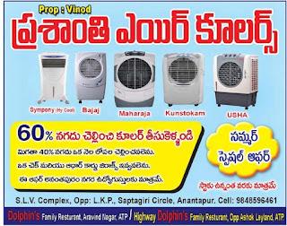 Prashanti air coolers anantapur