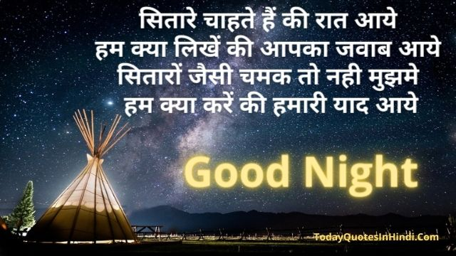 good night quotes and images in hindi