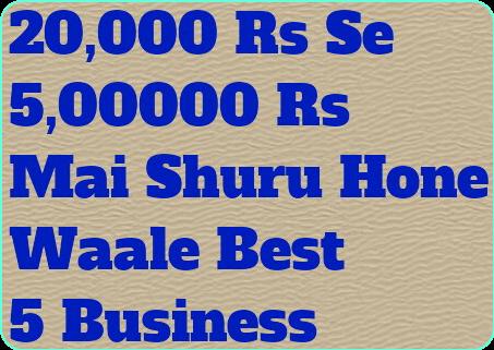 20000-rs-se-500000-rs-mai-shuru-hone-waale-5-best-business