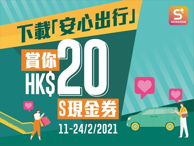 下載「安心出行」 賞你HK$20 S現金券 至2月24日