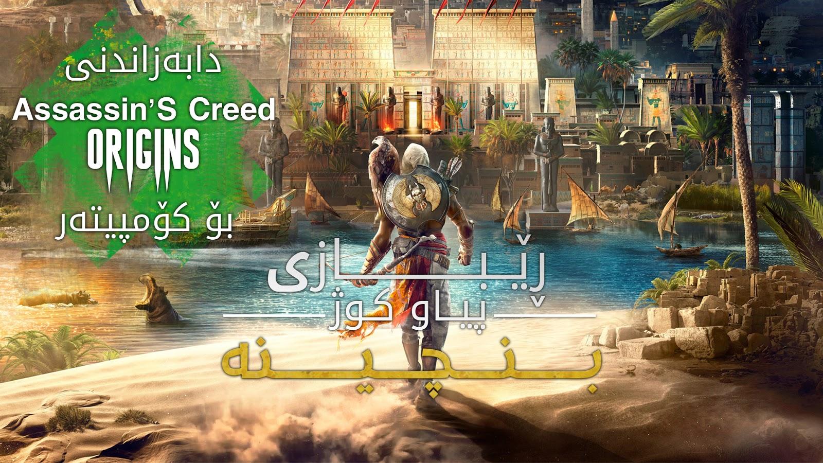 دابهزاندنی یاری Assassin's Creed Origins بۆ كۆمپیتهر+فێركاری