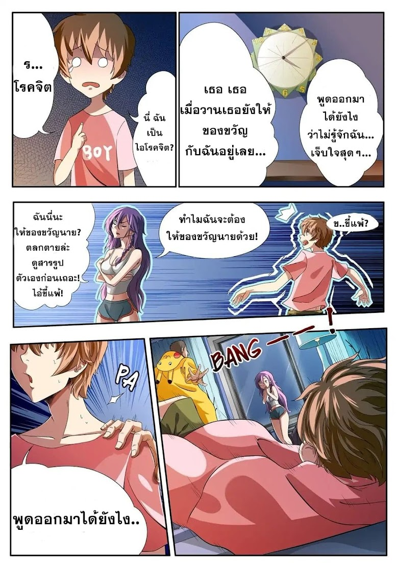 Book of Taboos - หน้า 4