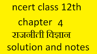 Ncert class 12 political science chapter 4  notes