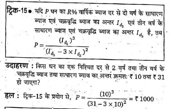 किस धन का एक निश्चित दर से 2 वर्ष तथा तीन वर्ष के चक्रवृद्धि व्याज तथा साधारण व्याज का अंतर क्रमश : ₹10 तथा ₹ 31 हो जाएगा  ?