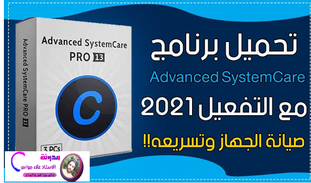 برنامج Advanced SystemCare Pro 13 تحميل مجاني