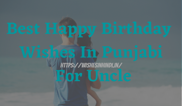 Best Happy Birthday Wishes In Punjabi For Uncle