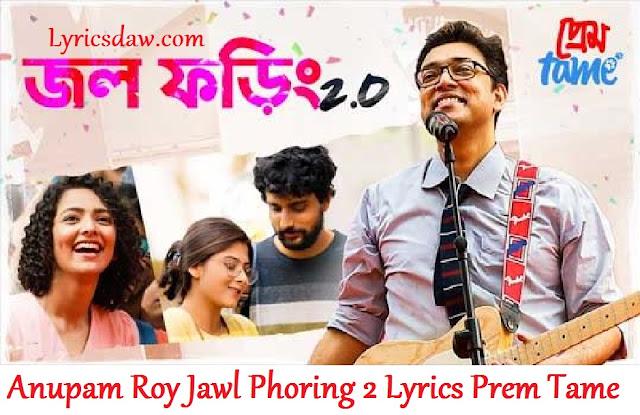 Anupam Roy Jawl Phoring 2 Lyrics Prem Tame