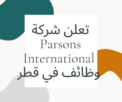 تعلن شركة Parsons International وظائف في قطر