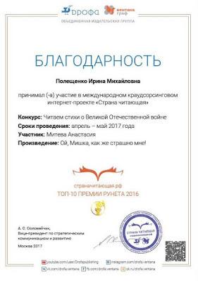 Благодарность Полещенко