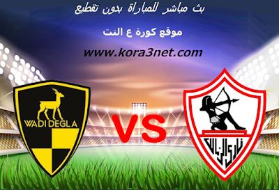 موعد مباراة الزمالك ووادى دجلة اليوم 28-01-2020 الدورى المصرى