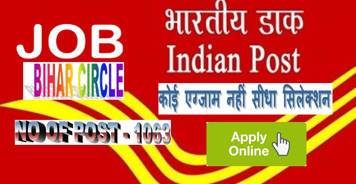 APPLY ONLINE GRAMIN DAK SEVAKS CYCLE – II/2019 BIHAR CIRCLE