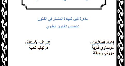 الملكية في الشريعة الإسلامية العبادي pdf