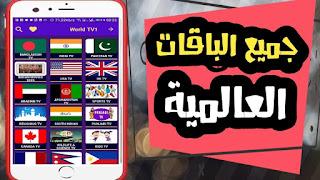 تطبيق OLA V6 Tv العملاق جميع القنوات المشفرة و المجانية العربية و الاجنبية أزيد من 7000 قناة في تطبيق واحد