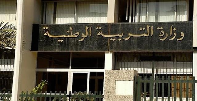 وزارة التربية الوطنية تعلن عن تاريخ الدخول المدرسي وإمتحانات التعليم المتوسط والبكالوريا