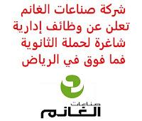 تعلن شركة صناعات الغانم, عن توفر 5 وظائف إدارية شاغرة لحملة الثانوية فما فوق, للعمل لديها في الرياض. وذلك للوظائف التالية: 1- محلل مالي (Financial Analyst): - المؤهل العلمي: بكالوريوس في المحاسبة، المالية أو ما يعادله. - الخبرة: سنة واحدة على الأقل من العمل في مجال المالية. 2- باريستا (Barista): - المؤهل العلمي: الثانوية أو دبلوم. - الخبرة: غير مشترطة. 3- مستشار قانوني (Corporate Counsel): - المؤهل العلمي: بكالوريوس في القانون أو ما يعادله. - الخبرة: ثلاث سنوات على الأقل من العمل في المجال. 4- ممثل قانوني أول (Sr. Representative – Legal): - المؤهل العلمي: الثانوية العامة أو بكالوريوس. - الخبرة: غير مشترطة. 5- مساعد مكتب خدمة تكنولوجيا المعلومات (IT Associate – Service Desk): - المؤهل العلمي: دبلوم أو بكالوريوس في تخصص تقني ذي صلة. - الخبرة: خمس سنوات على الأقل من العمل في المجال. للتـقـدم لأيٍّ من الـوظـائـف أعـلاه اضـغـط عـلـى الـرابـط هنـا.     اشترك الآن في قناتنا على تليجرام   أنشئ سيرتك الذاتية   شاهد أيضاً: وظائف شاغرة للعمل عن بعد في السعودية    شاهد أيضاً وظائف الرياض   وظائف جدة    وظائف الدمام      وظائف شركات    وظائف إدارية   وظائف هندسية                       لمشاهدة المزيد من الوظائف قم بالعودة إلى الصفحة الرئيسية قم أيضاً بالاطّلاع على المزيد من الوظائف مهندسين وتقنيين  محاسبة وإدارة أعمال وتسويق  التعليم والبرامج التعليمية  كافة التخصصات الطبية  محامون وقضاة ومستشارون قانونيون  مبرمجو كمبيوتر وجرافيك ورسامون  موظفين وإداريين  فنيي حرف وعمال  شاهد يومياً عبر موقعنا وظائف السعودية 2021 وظائف السعودية لغير السعوديين وظائف السعودية اليوم وظائف شركة طيران ناس وظائف شركة الأهلي إسناد وظائف السعودية للنساء وظائف في السعودية للاجانب وظائف السعودية تويتر وظائف اليوم وظائف السعودية للمقيمين وظائف السعودية 2020 مطلوب مترجم مطلوب مساح وظائف مترجمين اى وظيفة أي وظيفة وظائف مطاعم وظائف شيف ما هي وظيفة hr وظائف حراس امن بدون تأمينات الراتب 3600 ريال وظائف hr وظائف مستشفى دله وظائف حراس امن براتب 7000 وظائف الخطوط السعودية وظائف الاتصالات السعودية للنساء وظائف حراس امن براتب 8000 وظائف مرجان المرجان للتوظيف مطلوب حراس امن دوام ليلي الخطوط السعودية وظائف المرجان وظائ
