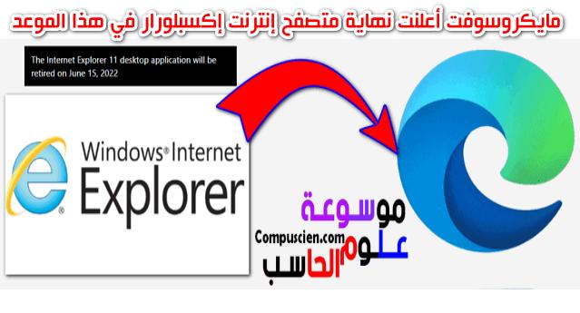 مايكروسوفت أعلنت نهاية متصفح إنترنت إكسبلورار Internet Explorer في هذا الموعد