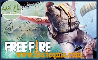 ،free fire pc ،تحميل لعبة فري فاير للكمبيوتر ،تحميل لعبة free fire للكمبيوتر ،free fire ،تحميل فري فاير للكمبيوتر ،download free fire for pc ،فري فاير ،تحميل لعبة فري فاير ،free fire للكمبيوتر ،لعبة فري فاير ،تنزيل فري فاير للكمبيوتر ،تحميل لعبة free fire ،garena free fire pc ،تنزيل لعبة فري فاير للكمبيوتر ،free fire pc download ،فري فاير للكمبيوتر ،تحميل free fire للكمبيوتر ،العاب فري فاير ،free fire for pc ،تنزيل لعبة فري فاير ،لعبة فري فاير للكمبيوتر ،download free fire pc ،غارينا فري فاير ،تنزيل لعبة free fire ،تنزيل لعبة free fire للكمبيوتر ،download free fire ،تحميل لعبة free fire للكمبيوتر ويندوز 7 ،تحميل free fire pc ،تحميل فري فاير ،كيفية تحميل لعبة free fire للكمبيوتر ،لعبة free fire ،free fire تنزيل ،تحميل لعبة free fire pc ،free fire on pc ،تحميل لعبة garena free fire على الكمبيوتر ،تنزيل فري فاير ،free fire download pc ،فرى فاير ،تحميل فرى فاير للكمبيوتر ،تحميل free fire ،تحميل لعبة فري فاير على الكمبيوتر ،العاب فري ،العاب fire ،تنزيل free fire ،لعبة free fire للكمبيوتر ،تحميل لعبه فري فاير ،free fire online ،لعبه فري فاير ،free fire download ،free fire لعبة ،free fire game ،garena download ،تحميل لعبة garena free fire ،تحميل لعبة free fire للكمبيوتر بدون محاكي ،تحميل لعبة فري فاير للكمبيوتر بدون محاكي ،fire games ،تحميل لعبة free fire للكمبيوتر من ميديا فاير ،garena free fire ،تحميل فري فاير للكمبيوتر بدون محاكي ،العاب free ،تحميل لعبة free fire للاندرويد ،game fire ،تحميل العاب مجانية ،free fire apk ،اكوام العاب حرب ،تحميل العب ،عايز العاب ،العب مجانا ،العاب واي 8 ،تنزيل لعب ،عايز العب ،العاب فر ،العاب مجانية للكمبيوتر ،تحميل لعبه ،العاب نار ،تنزيل العاب مجانا ،تحميل العاب مجانيه ،العاب النار ،كيفية تحميل لعبة ،wifi4 games ،تحميل العاب مجانية للكمبيوتر ،العاب لعبه ،تنزيل العاب مجانية ،تحميل العاب مجانا ،اريد ان العب ،تحميل لعبة فري فاير مهكرة ،تورنت جيمز ،العاب سي ،العاب للتحميل ،تنزيل العاب على الكمبيوتر ،العب النت ،العاب نت مباشر ،العاب نت مجانية ،اريد العاب ،جيمز تورنت ،تحميل العاب علي الكمبيوتر ،العاب للكمبيوتر الضعيف ،طريقة تنزيل العاب ،العاب كمب