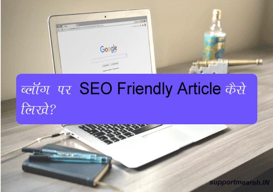blogger blog pe seo friendly article kaise likhe