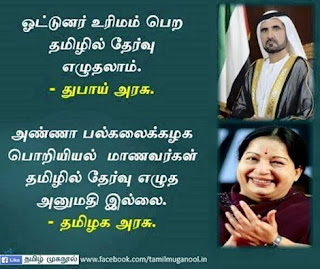You Can Use Tamil at Dubai but you cant at Tamilnadu