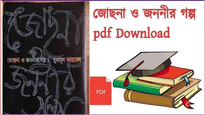 জোছনা ও জননীর গল্প pdf Download হুমায়ূন আহমেদ
