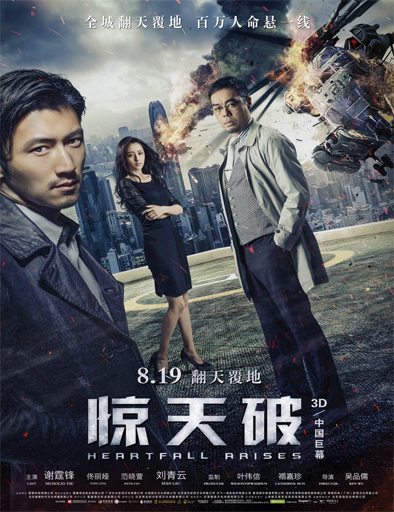 Ver Heartfall Arises (2016) Online