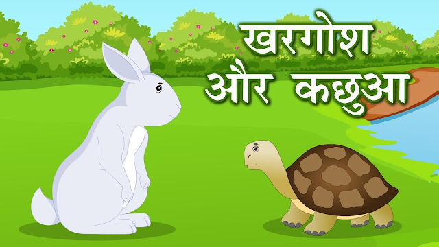 कछुए और खरगोश की कहानी | Kachua Aur Khargosh Ki Kahani in hindi