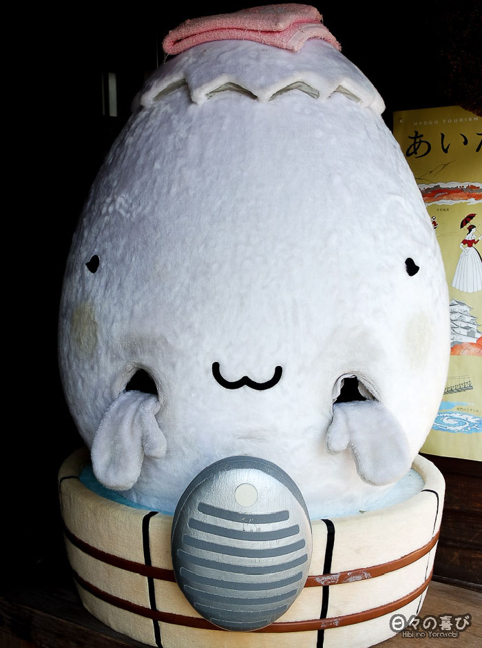la mascotte de yumura en forme d'oeuf