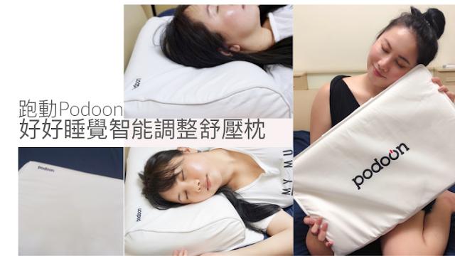 跑動Podoon好好睡覺智能調整舒壓枕頭