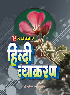 Lucent Hindi Vyakaran Book