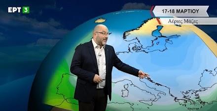Σάκης Αρναούτογλου: Ψυχρές αέριες μάζες θα κατέβουν στην χώρα μας το διάστημα 18-20 Μαρτίου