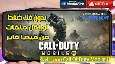 تحميل لعبة Call Of Duty Mobile Lite