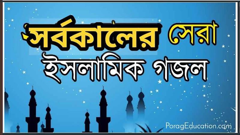 Best Islamic Bangla Gojol Mp3 Download 2021 । বেস্ট ইসলামী বাংলা গজল ডাউনলোড mp3 লিস্ট