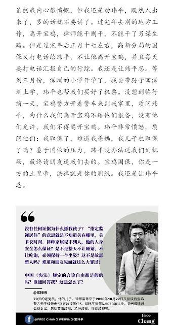 常玮平父亲的血泪控诉:我的儿,不知道这一次还能不能挺过你们的道道酷刑?