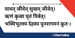 यावत् जीवेत् सुखम् जीवेत्। Yavat Jivite Sukham Jivite - Famous Charvaka Sanskrit Quotes
