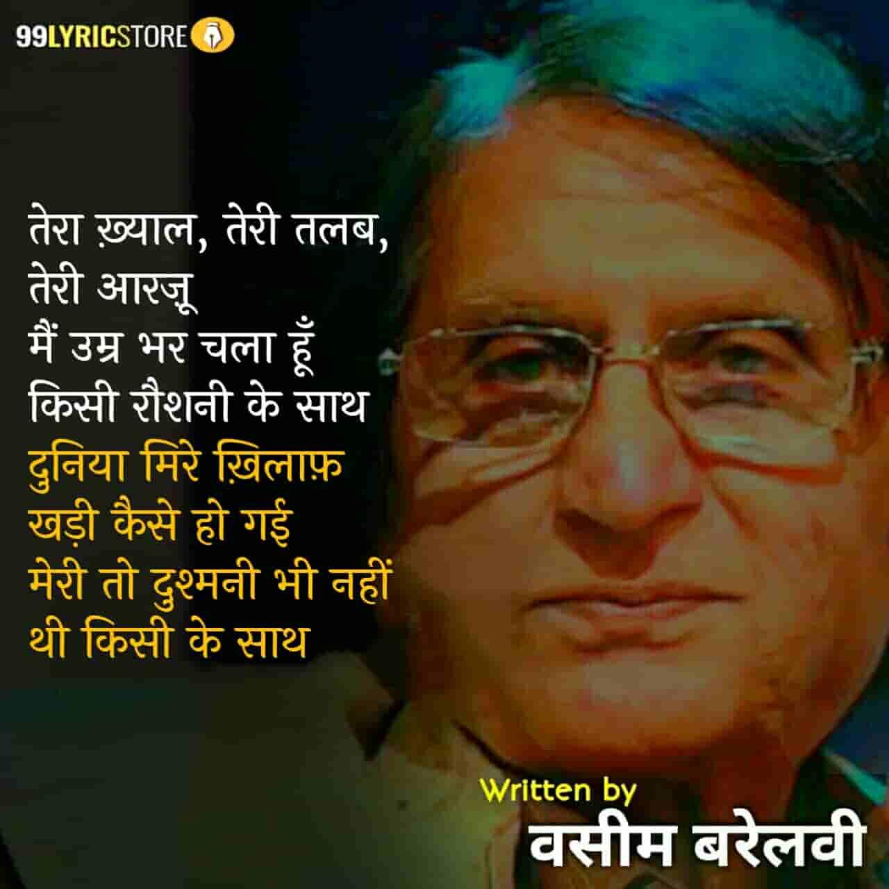This beautiful Ghazal 'Sab Ne Milaye Haath Yahan Tiragi Ke Saath' has written by Waseem Barelvi.