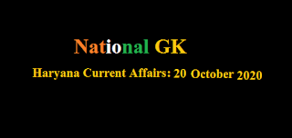 Haryana Current Affairs: 20 October 2020