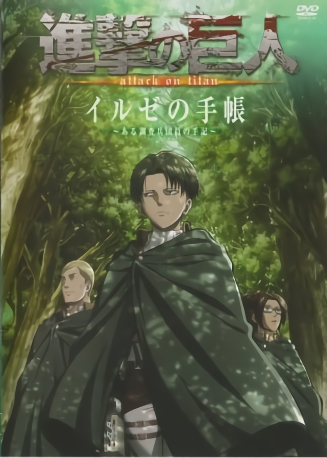 Shingeki no Kyojin OVA 01-05 Batch Subtitle Indonesia