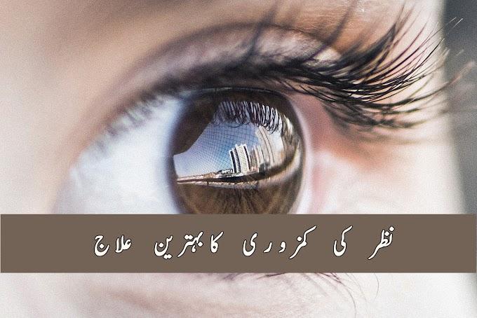 نظر کی کمزوری کا علاج – نظر کی کمزوری کا نبوی علاج