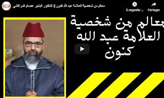 د.البشير عصام: معالم من شخصية العلامة عبد الله كنون