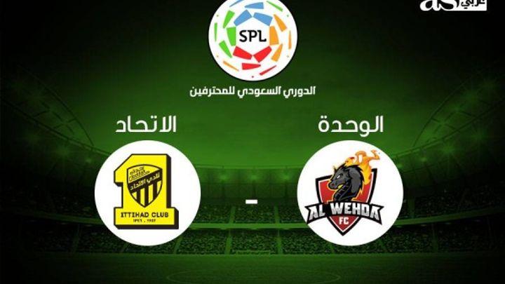 مباراة الاتحاد السعودي والوحدة