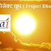 क्या है प्रोजेक्ट धूप ( Project Dhop ) ?