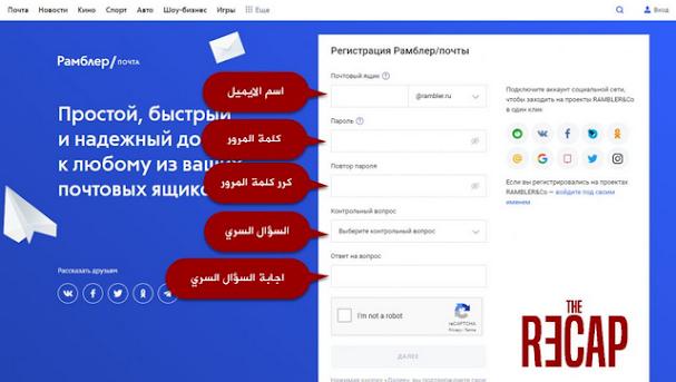 كيفية انشاء ايميل او حساب روسي Rambler Mail
